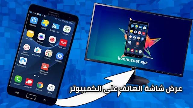 عرض شاشة الهاتف Android على الكمبيوتر