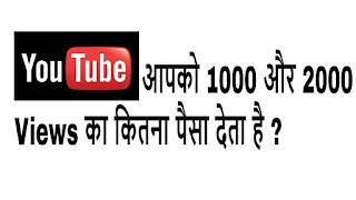 How-many-views-to-make-money-on-youtube - यूट्यूब पर 1000 व्यूज के कितने पैसे मिलते  है ?