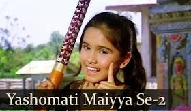 यशोमती मैया से बोले नंदलाला  Yashomati Maiya Se Bole Nandlala Lyrics - Lata Mangeshkar, Manna De