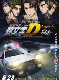 Download New Initial D Movie: Legend 2 – Tousou Subtitle Indonesia