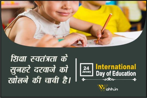 International Day of Education Status For Whatsapp