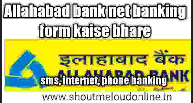 Allahabad bank net banking form kaise bhare