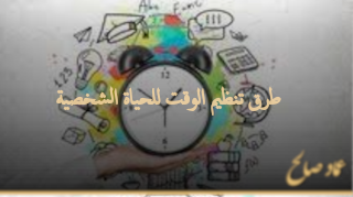 طرق تنظيم الوقت للحياة الشخصية