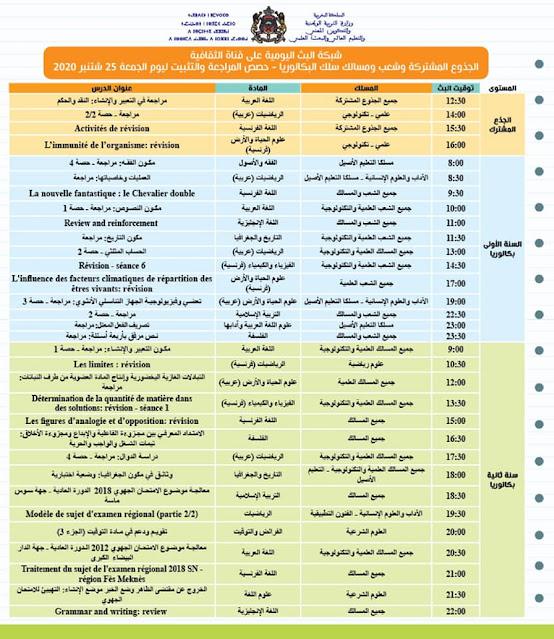 جدول بث دروس الابتدائي و الإعدادي و الثانوي على القناة الأمازيغية و قناة العيون والرابعة