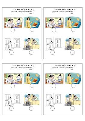 اداب الاستئذان للاطفال 8