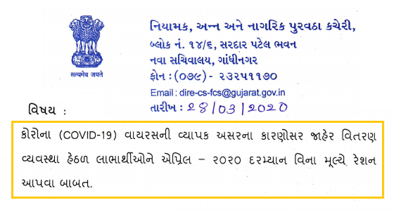 From April 1, the Gujarat government will provide free food items to all people - read the official announcement of the state government.