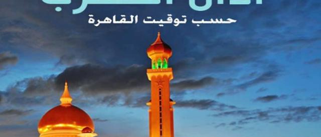 موعد آذان المغرب اليوم الثلاثاء 14 يونيو 2016 فى امساكية شهر رمضان | آذان المغرب | توقيت الفطور اليوم الثلاثاء 2016/6/14