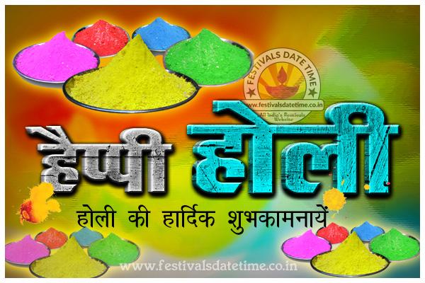 Holi Hindi Wallpaper Free Download, होली हिंदी वॉलपेपर फ्री डाउनलोड