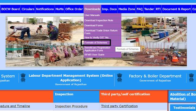राजस्थान शुभ शक्ति योजना 2021 आवेदन / पंजीकरण पत्र   Rajasthan Shubh Shakti Yojana 2021 Application / Registration Form