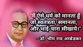 birthday of ambedkar, ambedkar jayanti image