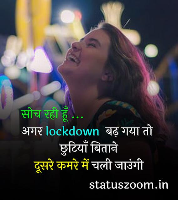 corona joke image hindi