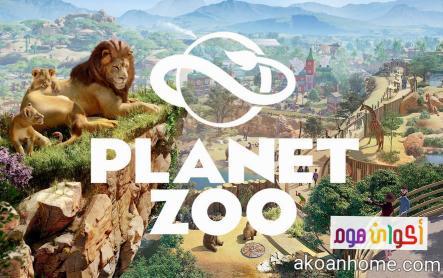 تحميل لعبة planet zoo للاندرويد مجانا برابط مباشر أحدث إصدار 2021