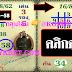 มาแล้ว...เลขเด็ดงวดนี้ 3ตัวตรงๆ หวยทำมือ เลขตารางศิษย์หลวงพ่อแดง งวดวันที่ 16/8/62