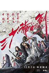 San shao ye de jian (2016) BDRip 1080p Latino AC3 2.0 / Chino DTS 5.1