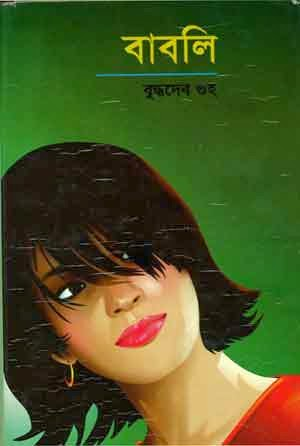 Sankhini Ebook Download