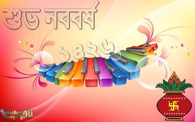 Bangla Noboborsho 2019 Photo Greetings