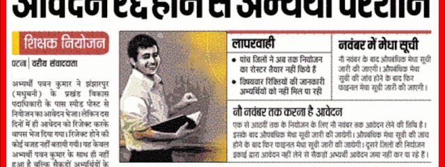 Teachers niyojan Applicants application returned by niyojan samiti without reason.