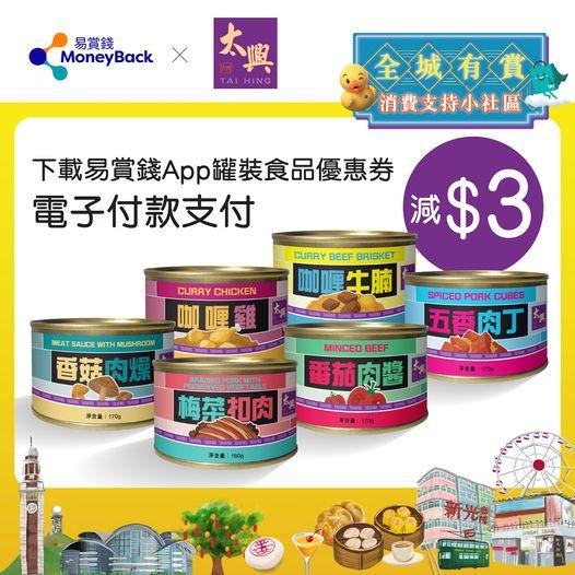 太興 X 易賞錢: 罐裝食品$3優惠 至10月11日