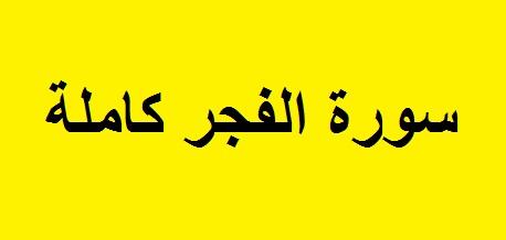 إعراب سورة الفجر إعراب القرآن 0