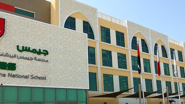 وظائف مدرسة جيمس دبي راتب يصل الي 6000 درهم