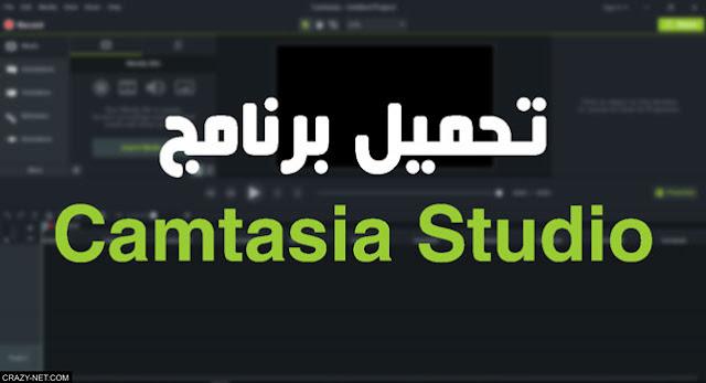 كيفية تحميل برنامجcamtasia studio بطريقة قانونية