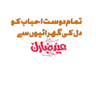 Eid Mubarak Urdu new
