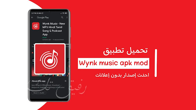 تحميل Wynk Music (MOD -Pro ) أحدث إصدار مجانًا للأندرويد
