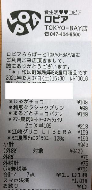 ロピア ららぽーとTOKYO-BAY店 2020/3/7 のレシート