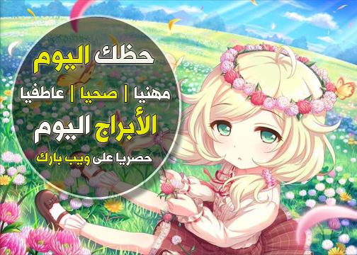 حظك اليوم الجمعة 21/5/2021 Abraj | الابراج اليوم الجمعة 21-5-2021 | توقعات الأبراج الجمعة 21 أيار/ مايو 2021
