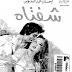 تحميل كتاب  شفتاه.pdf  لــ  احسان عبد القدوس