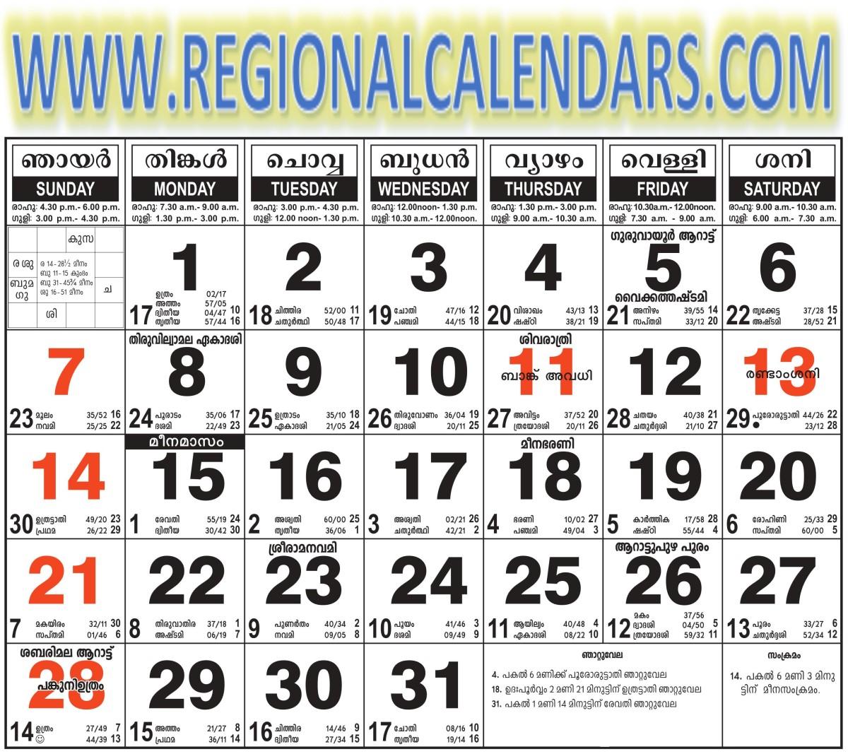 Malayalam Calendar 2021 March