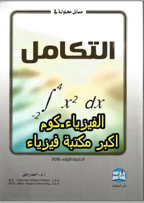 تحميل كتاب مسائل محلولة في التكامل pdf