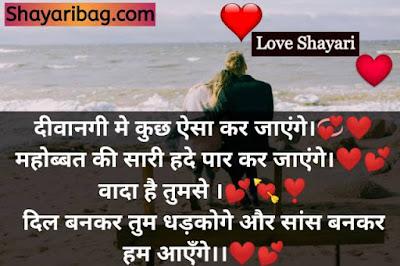 I Love You Shayari In Hindi Images