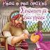 Ιωάννινα:Παρουσίαση Του Παραμυθιού ''Ρόζα Ο Ροζ Δράκος- Συνάντηση Με Έναν Γίγαντα''