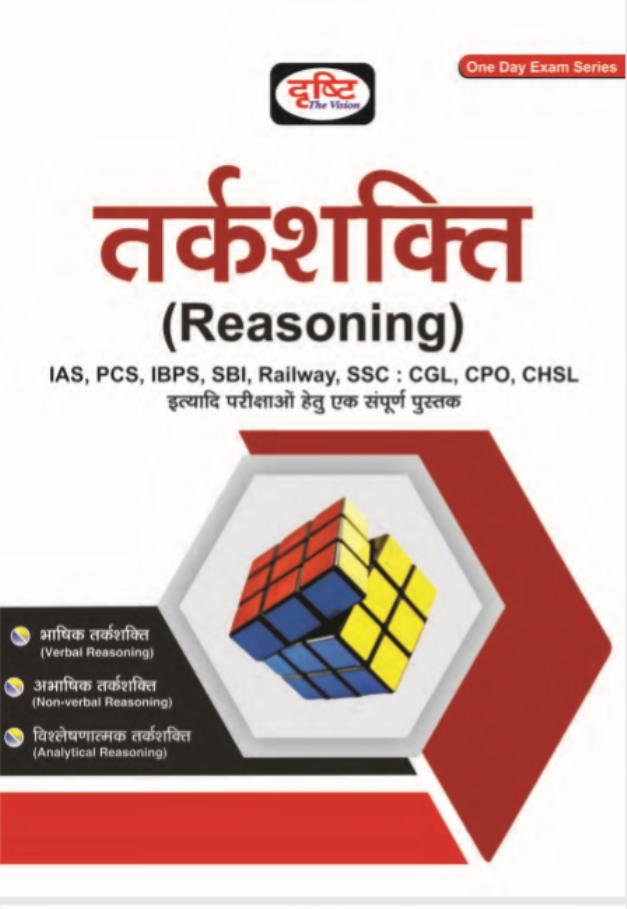 द्रष्टि तर्कशक्ति : सभी प्रतियोगी परीक्षा हेतु हिंदी पीडीऍफ़ पुस्तक | Drashti Reasoning : For All Competitive Exam Hindi PDF Book