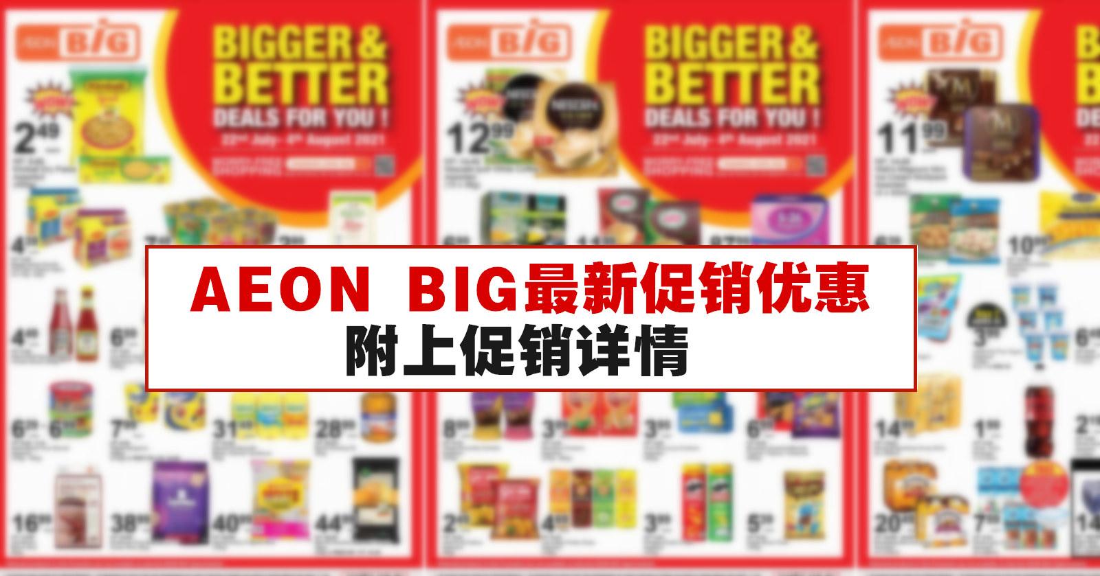 AEON BiG最新促销优惠