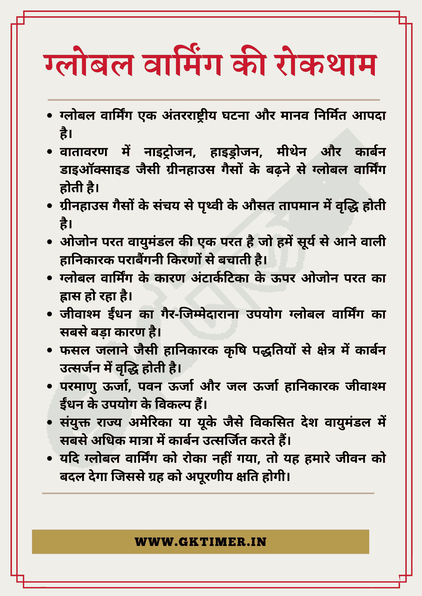 ग्लोबल वार्मिंग की रोकथाम पर निबंध   Essay on Prevention of Global Warming in Hindi   10 Lines on Prevention of Global Warming in Hindi