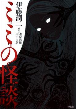 Mimi no Kaidan Manga