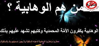 Akidah Takfiri Wahabi Salafi bukan Madzhab Hanbali (2)