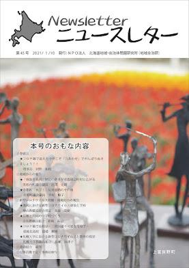 2021年1月10日付け(45号)ニュースレター