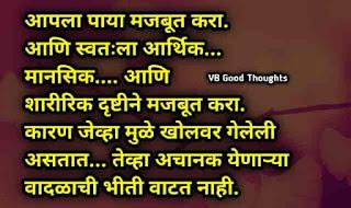 सुंदर-विचार-मराठी-Good-Thoughts-In-Marathi-On-Life-marathi-Suvichar-vb-good-thoughts-dp-image-आर्थिक-शाररीक-मानसिक