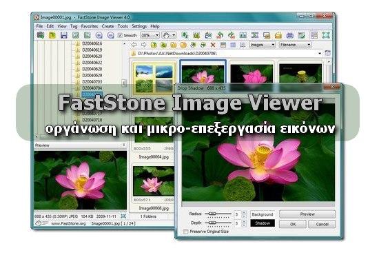 FastStone Image Viewer - Οργανώστε τις φωτογραφίες σας