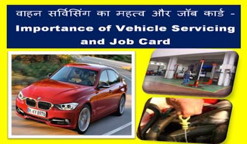 Easy tips for servicing vehicles - वाहनों की सर्विसिंग के लिए आसान टिप्स