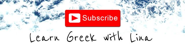 Free Greek lessons on YouTube