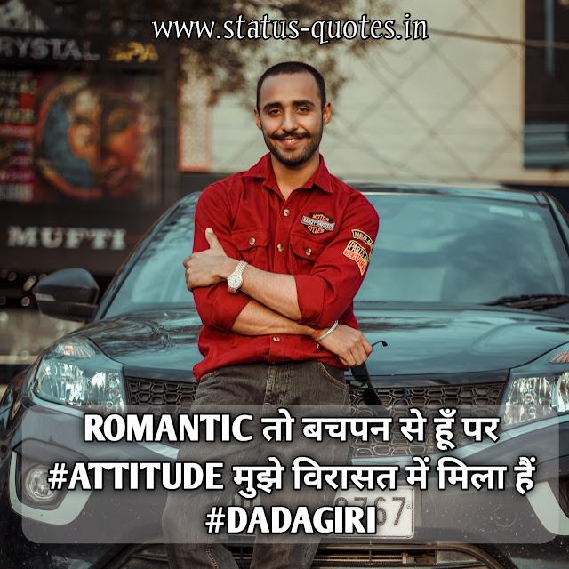 Bhaigiri Status In Hindi | Dadagiri Status In Hindi | ROMANTIC तो बचपन से हूँ पर #ATTITUDE मुझे विरासत में मिला हैं #DADAGIRI