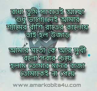 Radha Song Lyrics Rahul Dutta