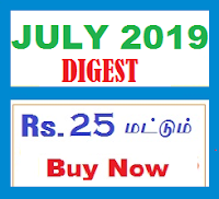 TNPSC Current Affairs July 2019 (Tamil) Compiled Edition - Buy Now