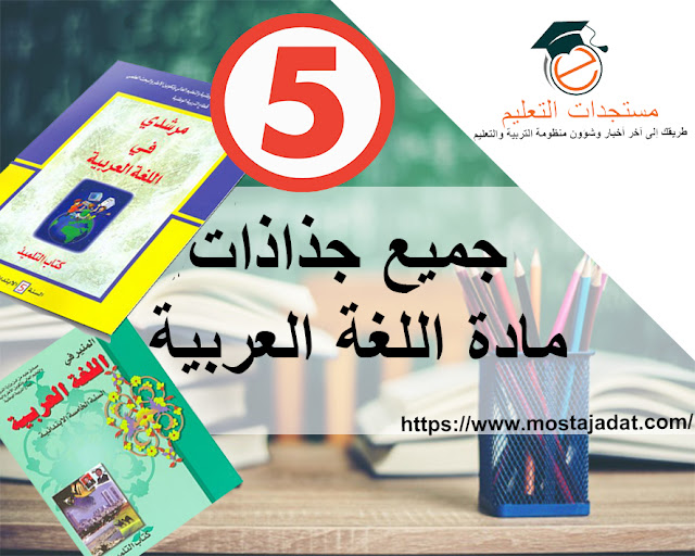 جميع جذاذات مادة اللغة العربية للمستوى الخامس ابتدائي