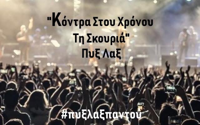 Οι Πυξ Λαξ έρχονται «Κόντρα στου Χρόνου τη Σκουριά» στο Ναύπλιο 25 Αυγούστου (βίντεο)