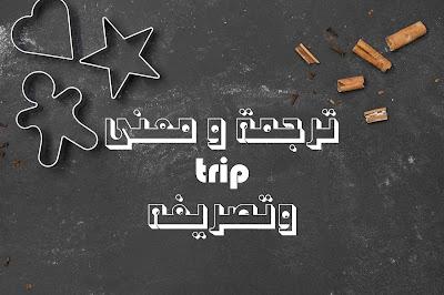 ترجمة و معنى trip وتصريفه